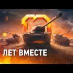 World of Tanks - 10 лет!