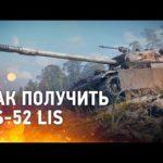 Получи CS-52 LIS [World of Tanks]