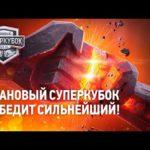 Клановый Суперкубок: победит сильнейший! RU vs EU [World of Tanks]