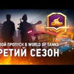 Боевой пропуск World of Tanks. Третий сезон. 3D-стили, трофейное оборудование и другие награды