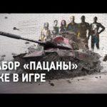 Новые герои в World of Tanks