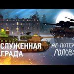 Заслуженная награда или большая история маленьких танков-2