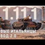 Обзор обновления 1.11.1: тяжёлые танки Италии и взвод 2.0