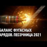 Ребаланс фугасных снарядов. Песочница 2021