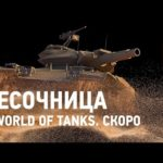 Песочница World of Tanks. Скоро