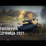 Артиллерия. Песочница 2021