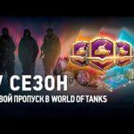 Боевой пропуск: IV сезон в World of Tanks. Прогрессионные стили, жетоны и другие награды.