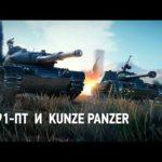 К-91-ПТ и Kunze Panzer — новые танки за прохождение Боевого пропуска