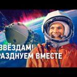 60 лет легендарному полету в космос Юрия Гагарина. Празднуем вместе!
