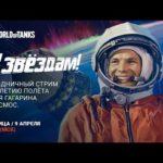 К звёздам! Праздничный стрим к 60-летию полёта Юрия Гагарина в космос.
