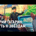 Юрий Гагарин. Путь к звёздам