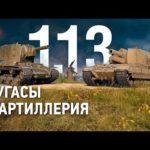 Общий тест обновления 1.13. Часть 1 [World of Tanks]