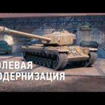 Песочница 2021: Полевая модернизация [World of Tanks]