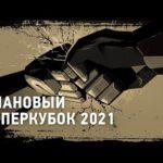 Клановый Суперкубок 2021: болей за сильнейших