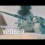 Обуздай дух войны - STRV K, первый премиумный танк 9 уровня