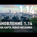 Обновление 1.14. Чехословацкие тяжёлые танки. Старая гавань. Полевая модернизация и многое другое