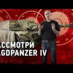 Рассмотри Jagdpanzer IV. В командирской рубке. Часть 1 [World of Tanks]