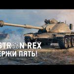 ASTRON Rex - Необычный барабан