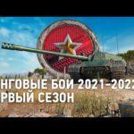 Ранговые бои 2021-2022