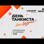 День танкиста 2021: «Клановый суперкубок» и «Турнир блогеров».