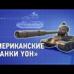 В разработке:американские«танкиYoh»