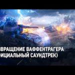 World of Tanks — Возвращение Ваффентрагера (Официальный cаундтрек)