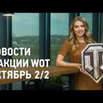 Новости и акции World of Tanks - Октябрь 2/2