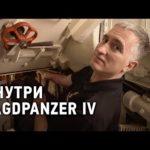 Внутри танка Jagdpanzer IV. В командирской рубке. Часть 2 [World of Tanks]